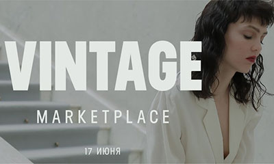 винтажный маркет Vintage Marketplace
