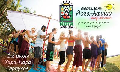 Фестиваль Йога-Афиши