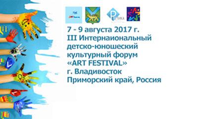Интернациональный Детско-Юношеский Культурный Форум ART FESTIVAL