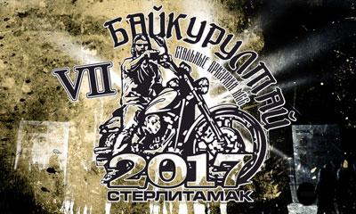 Всероссийский мотофестиваль БАЙКурултай
