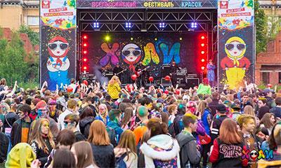 Всероссийский Фестиваль красок 2017 Санкт-Петербург