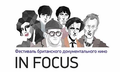 фестиваль британского документального кино IN FOCUS