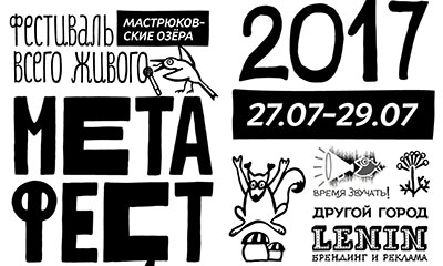 фестиваль Метафест