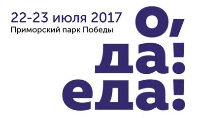 фестиваль О да Еда