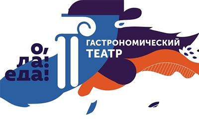 Фестиваль еды «О, да! Еда!» в Красноярске