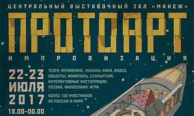 фестиваль импровизационного искусства ПроТоАрт