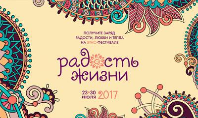 этно-фестиваль славянской культуры и восточных практик Радость жизни
