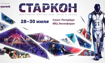фестиваль фантастики, кино, игр и науки Старкон