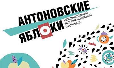 яблочно-книжный фестиваль Антоновские яблоки