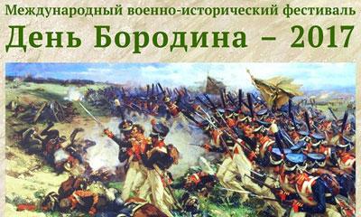 фестиваль День Бородина
