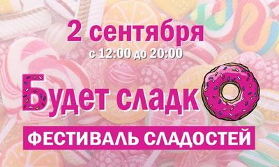 фестиваль сладостей Будет Сладко