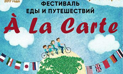 фестиваль еды и путешествий Á la carte
