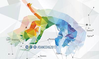 фестиваль DANCEKБ