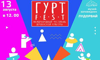 международный фестиваль деревенской культуры Гурт-fest