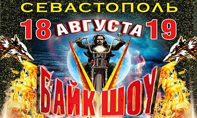 байк-шоу Ковчег Спасения