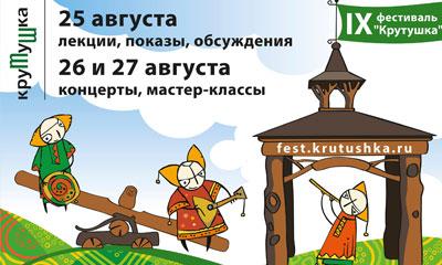 этнический фестиваль Крутушка