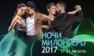 фестиваль аргентинского танго Ночи Милонгеро