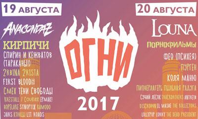 Фестиваль независимой музыки ОГНИ
