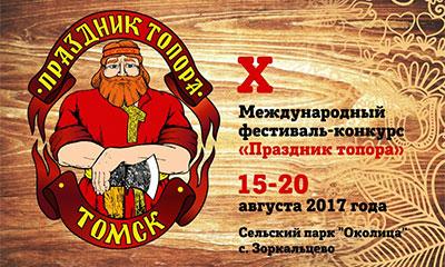 фестиваль-конкурс Праздник топора
