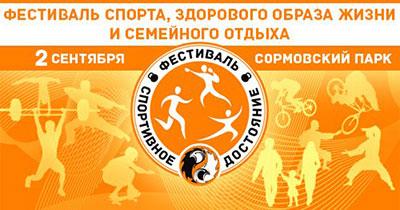 фестиваль спорта, здорового образа жизни и семейного отдыха Спортивное Достояние