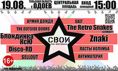 рок-фестиваль СВОИ