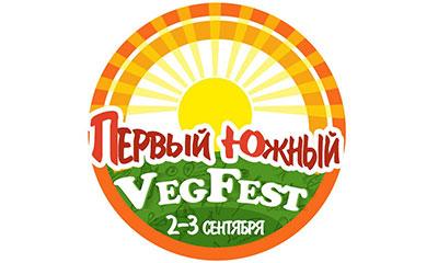 Первый Южный фестиваль Vegfest