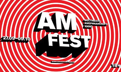 фестиваль американского кино Амфест