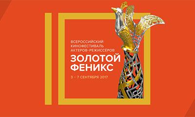 кинофестиваль актеров-режиссеров Золотой Феникс