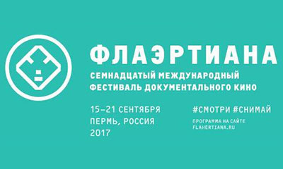 фестиваль документального кино Флаэртиана