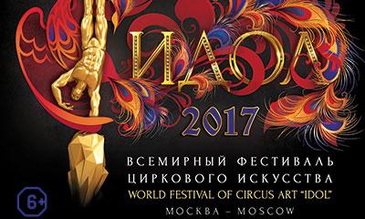 Фестиваль Циркового Искусства ИДОЛ