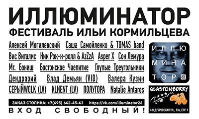 фестиваль Ильи Кормильцева Иллюминатор