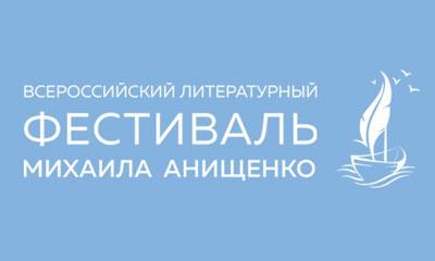 Литературный фестиваль имени Михаила Анищенко