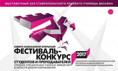 Северо-Кавказский открытый фестиваль