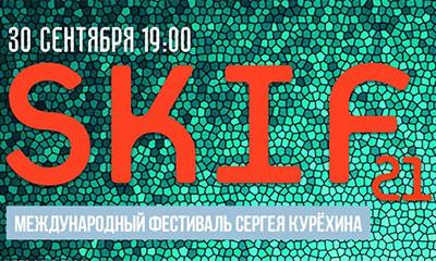 международный фестиваль SKIF