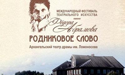 театральный фестиваль имени Ф.Абрамова Родниковое слово