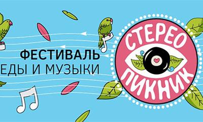 фестиваль еды и музыки Стереопикник
