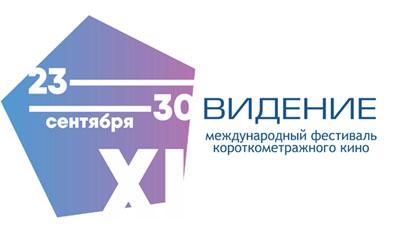 фестиваль короткометражного кино Видение