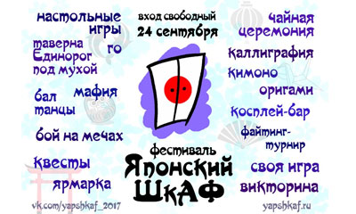 Фестиваль японской культуры Японский ШкАФ
