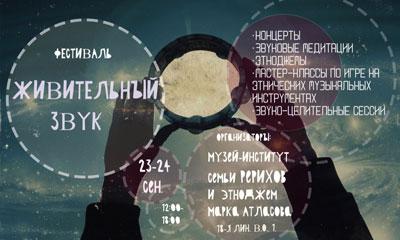 фестиваль этнической музыки Живительный звук