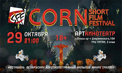 CORN Short Film Festival