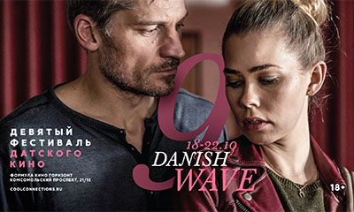 Фестиваль Danish Wave