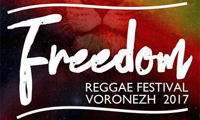 регги-фестиваль Freedom Reggae Festival