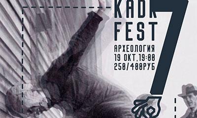 Фестиваль KaDR-Fest