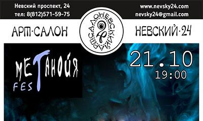 Фестиваль МЕТАНОЙЯ-Fest IV