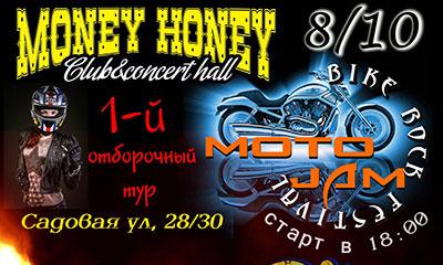 Байк-рок фестиваль МОТО-ДЖЕМ