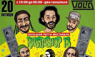 регги-фестиваль Rastashop