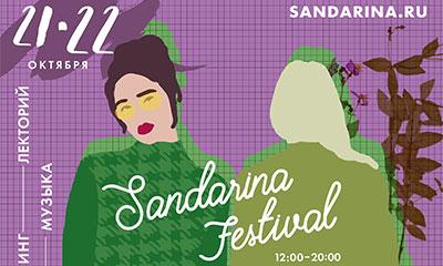 осенний дизайнерский фестиваль Sandarina