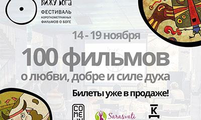 Международный фестиваль короткометражного кино Вижу Бога