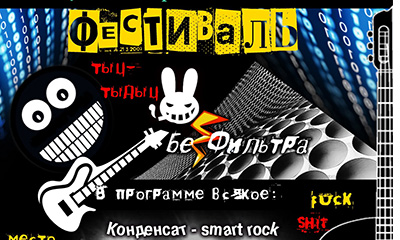 музыкальный фестиваль БезФильтра