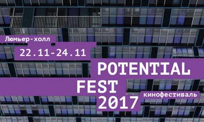 фестиваль зрительского короткометражного кино Potential Fest